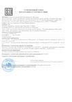Сертификат Домофон