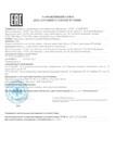 Камера IP сертификат