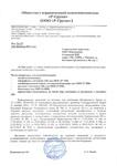 Сертификат (POCC CN.МР18.B10264)