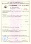 Сертификат (POCC CN.MP18.B10237)