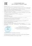 ИК прожектор Сертификат