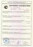Сертификат (POCC CN.AB52.B00148) на все