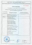 Сертификат (POCC TW.AB71.B08437) 001