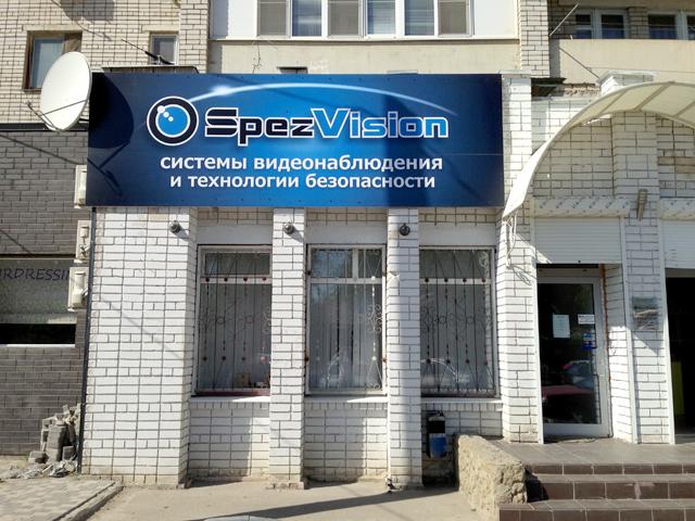 Магазин SpezVision - региональный магазин-склад в Краснодаре